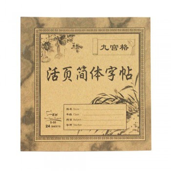 S-58 UNI CHINESE WRITING BOOK ( ITEM NO : A07-07 )